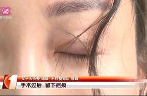 """深圳女子天价整""""媚眼"""",不料整完后""""傻眼""""!"""