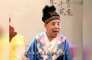 二人转:潘长江、李静正戏《佘太君要彩礼》唱的真是好,真喜欢