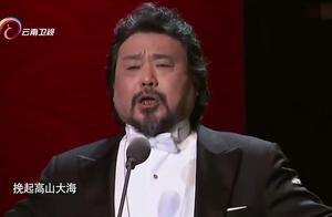 中国情歌汇:三大男高音同台演出,美声《长江之歌》太动听