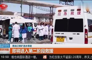 黑龙江铁矿透水事故 即将进入第二阶段救援