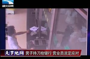 男子持刀抢银行,营业员淡定应对,男子怒砍玻璃离去