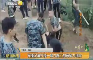 安康汉滨打掉一暴力施工的恶势力团伙