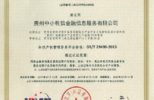 乾贷网荣获国家级知识产权管理体系认证