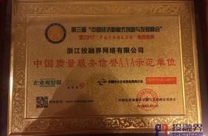 """投融界荣获""""中国质量服务信誉AAA示范单位""""称号"""