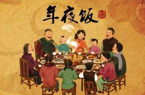 年夜饭——几代人的纠葛
