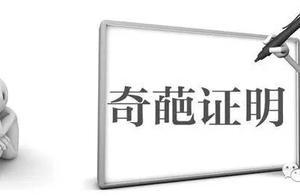 """房产证无法证明""""非违建""""? 市民叹又遇""""奇葩证明""""!"""