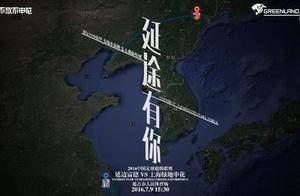 申花战延边海报致敬远征球迷:延途有你 怎么都做得到