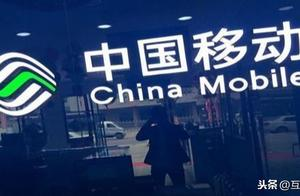 中国移动推出首个5G套餐送100GB流量?原来是个大乌龙