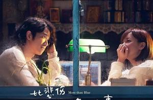 《比悲伤更悲伤的故事》2019台湾高票房恋爱剧情片!半生缘一世情