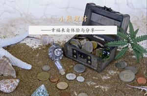 """财富隐形,如何设置""""埋在地下的钱"""""""