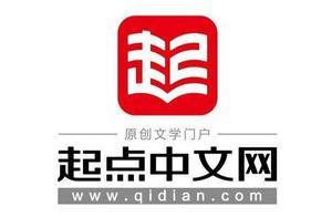 涉传违规信息,起点中文网遭约谈,部分栏目暂停更新