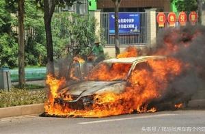 容易引起汽车自燃的三大成因