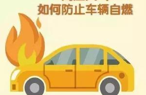 高温天气如何防止车辆自燃?(图)
