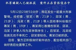 江苏淮安3名大学生深夜殴打同学遭反杀,致2死1伤