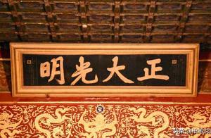 """为什么说故宫的""""正大光明""""匾一点也不""""光明""""?"""