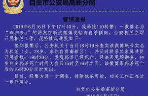 女网友发帖疑自杀 警方:微博系在其死后定时发布