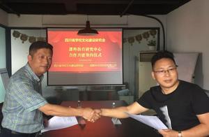 四川省学校文化建设研究会成立课外教育研究中心