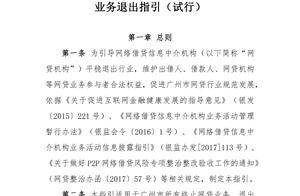 广州:网贷机构经营地址不可搬迁、网站不可关闭、高管不可失联