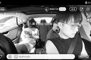 顺风车司机私自偷拍直播女乘客牟利:一天收入700元
