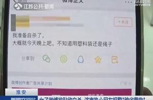 淮安抑郁症女子微博发贴欲自杀 济南热心网友报警跨省营救