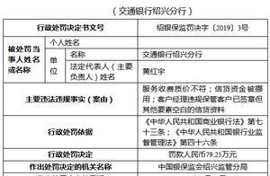 交通银行绍兴分行三宗违法遭罚79万 信贷资金被挪用