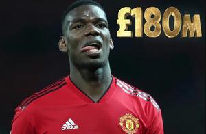 皇马认为博格巴只值9200万镑!曼联定价1.8亿后,没人愿买博格巴