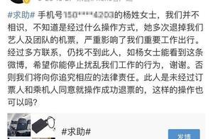 范丞丞团队人员发微博求放过,自家艺人已多次被私生退票影响工作