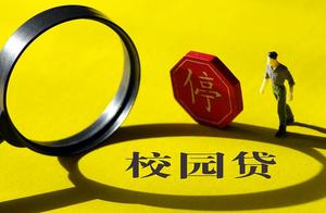 上海互金协会发倡议书,要求杜绝校园贷、现金贷等行为