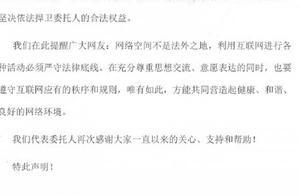 郑爽不堪网络暴力发律师声明斥,获男友张恒保驾护航,网友:支持