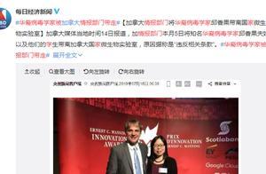 华裔病毒学家被加拿大情报部门带走,同事被警告不得与其联系