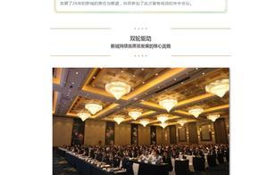 新城控股危机时刻:王晓松上台首发声 邀合作商站台维稳