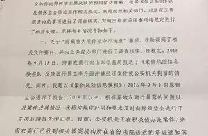 女员工实名举报厅级干部涉30亿大案,山东银保监局:已回复