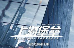 上海堡垒定档,鹿晗挑战军人硬汉,还有演技担当舒淇
