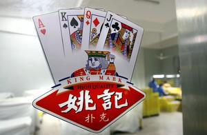 """颠覆!曾一年卖出7亿副扑克的""""姚记"""",如今改名保命"""