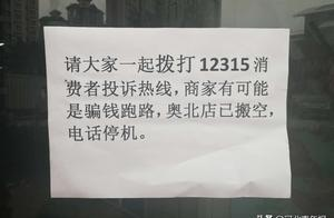 """""""石家庄一家蛋糕店疑似骗钱跑路""""追踪:办理会员的市民可到市场监管部门登记"""