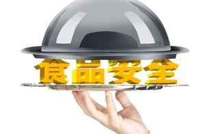 贵阳市上半年全省食品抽检合格率为98.93%
