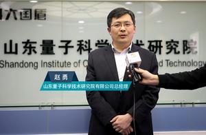 """山东量子科学技术研究院有限公司总经理赵勇: 量子""""无人区""""先行者"""