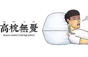 枕头太高可能会得颈椎病?到底多高最合适呢