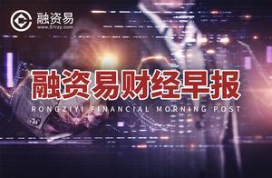 融资易财经早报:20190524星期五