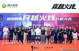 超级网剧《穿越火线》深圳开机,三石弟弟吴磊寸头出席,收视稳了