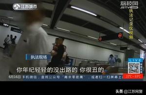 江苏南京:男乘客冒用乘车证、辱骂地铁员工,被拘留2日