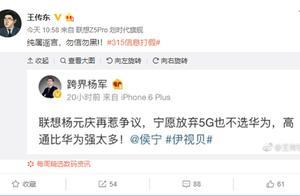 联想王传东驳宁愿放弃5G也不选华为一文:纯属谣言!