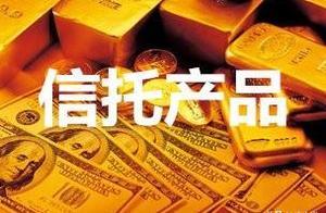 HA信托-臻鑫181号(蓝光徐州)集合信托计划