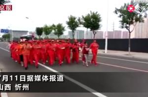 """山西忻州""""环卫工人高温下走正步""""续:训练已被市政府叫停"""