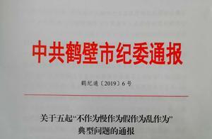 """市纪委监委通报五起""""不作为慢作为假作为 乱作为""""典型问题"""