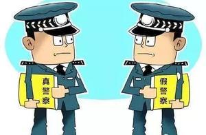 男子冒充警察行骗25年,青海警方抓住