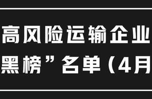 """【曝光】全省重点运输企业红黑榜,宿迁这3家企业上了""""黑榜""""!"""