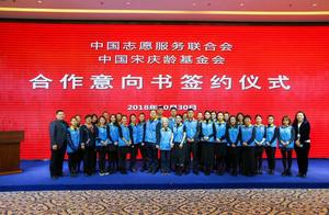 中国宋庆龄基金会与中国志愿者服务联合会签署合作意向书