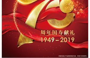 中国人寿推出建司70周年特别纪念版产品——国寿鑫享金生年金