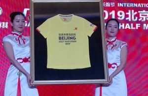 2019北京半程马拉松参赛服、完赛奖牌公布!4月14日鸣枪起跑!